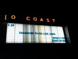 Live]高橋洋子 LIVE 2006 ~それ...